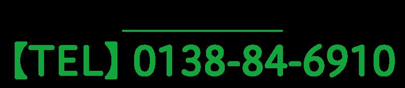 お問い合わせ 0138-84-6910